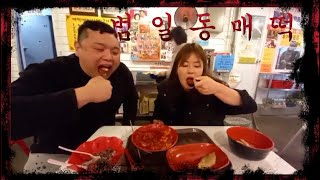 [부산맛집] 범일동매떡으로 해장하다 쓰러져???