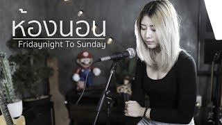 ห้องนอน - Fridaynight To Sunday | Acoustic Cover By อีฟ x โอ๊ต