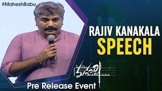 Rajiv Kanakala Speech | Maharshi Pre Release Event | Mahesh Ba…
