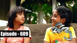 Sidu | Episode 609 06th December 2018
