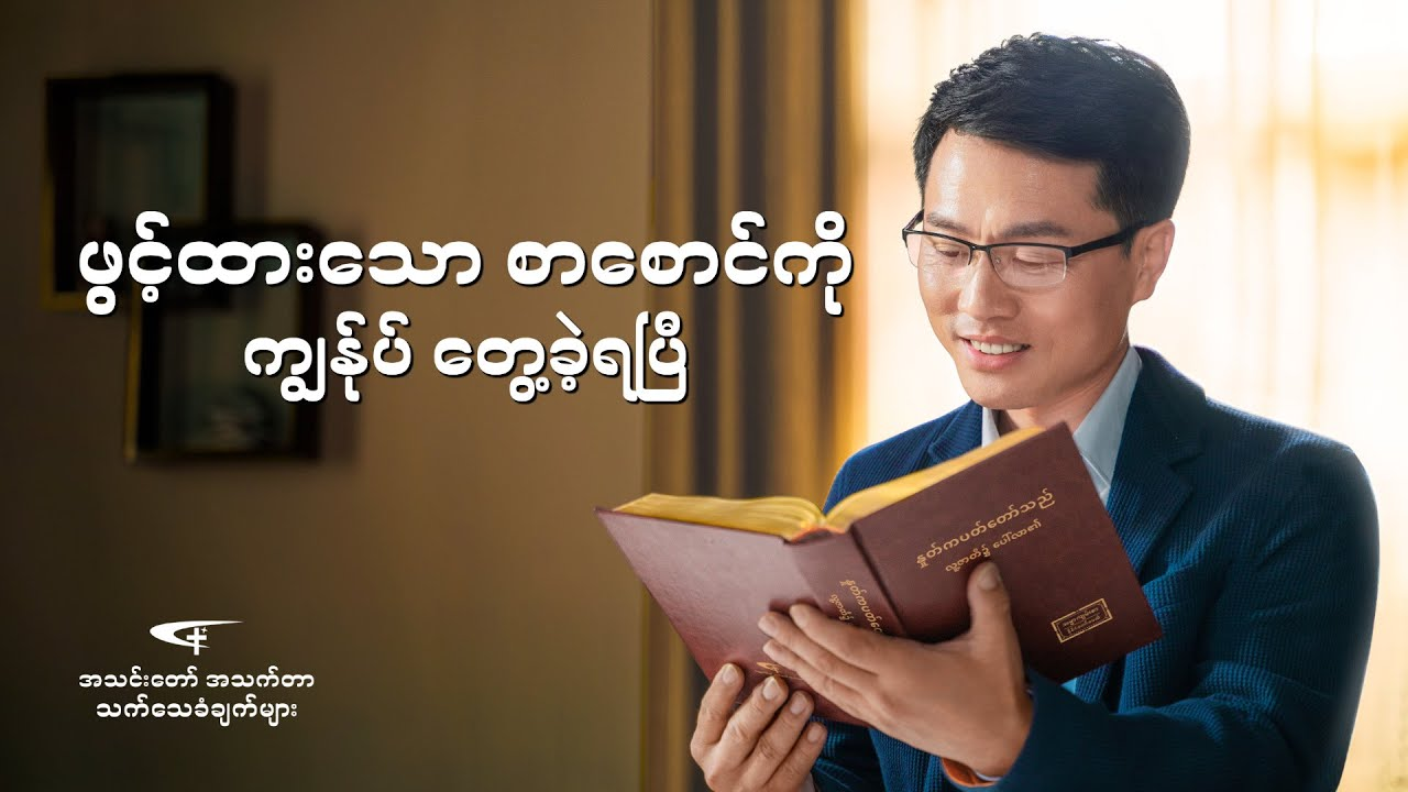 2020 Gospel Testimony in Burmese | ဖွင့်ထားသော စာစောင်ကို ကျွန်ုပ် တွေ့ခဲ့ရပြီ