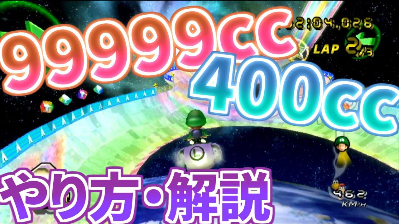 マリオ カート wii 99999cc やり方 マリオカートWiiで、99999ccのやり方を教えてください。恐らく改造等....