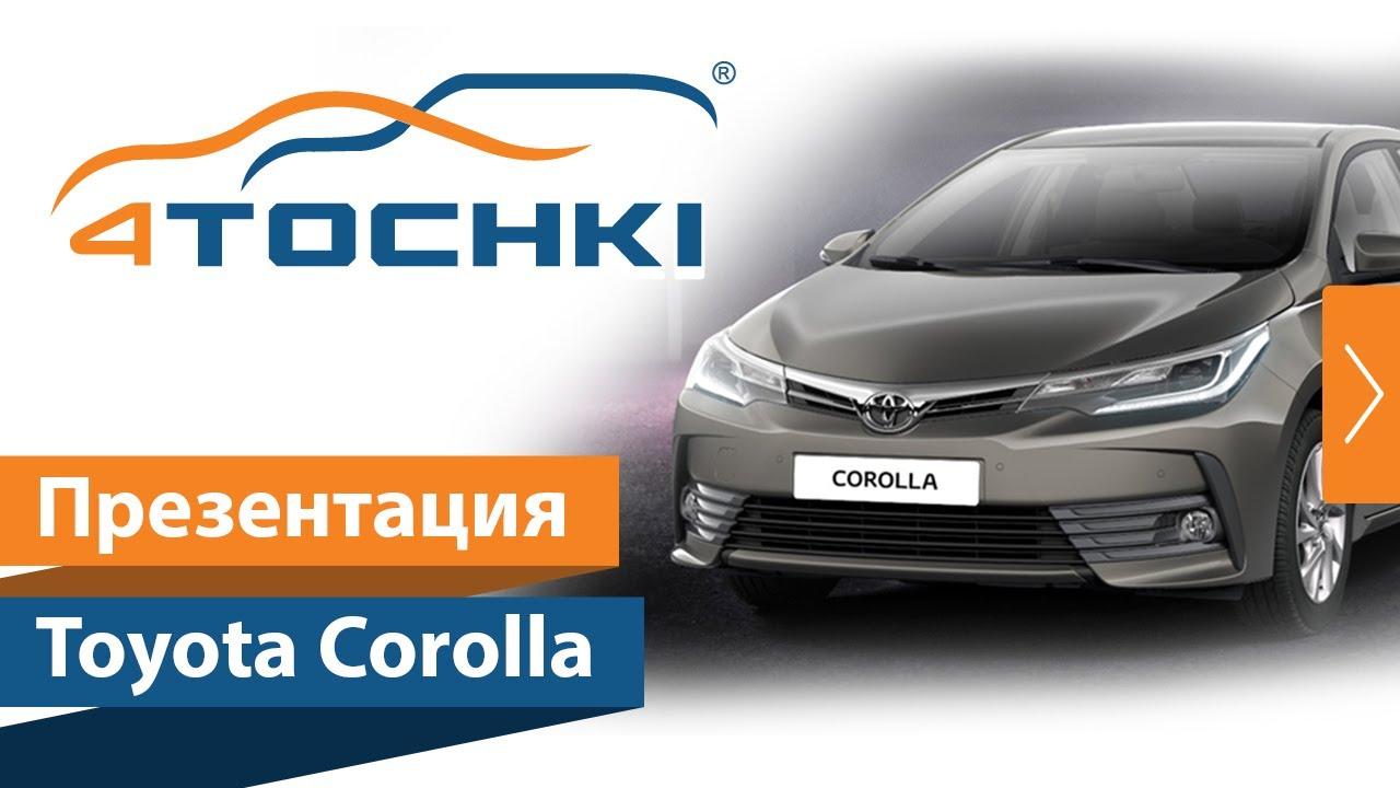 Презентация Toyota Corolla на 4 точки. Шины и диски 4точки - Wheels & Tyres