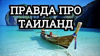 Правда про Таиланд||Стоит ли ехать отдыхать в Таиланд?||Туризм