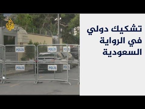تواصل ردود الفعل الدولية المشككة بالرواية السعودية  - 10:54-2018 / 10 / 21