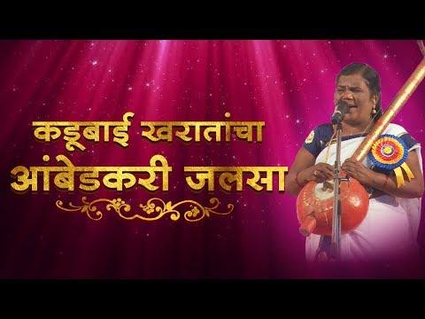 कडूबाई खरातांचा आंबेडकरी जलसा Ambedkari Jalsa By Kadubai Kharat At Deekshabhumi