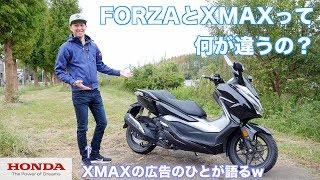FORZAとXMAX、それぞれに違う良さがあるよね。