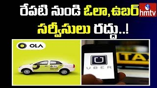 Uber and Ola Drivers Strike From Tomorrow in Telangana | hmtv Telugu News