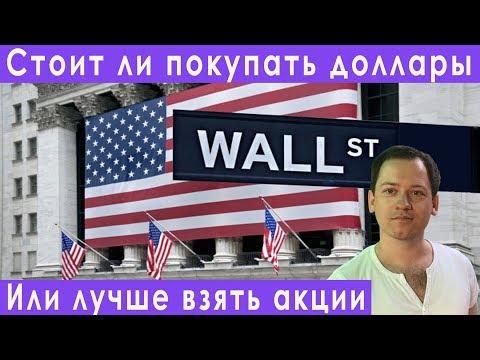 Стоит ли покупать доллары последние новости с биржи прогноз курса доллара евро рубля на август 2019