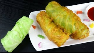 Crispy Cabbage Rolls Recipe | How To Make Cabbage Rolls | Cabbage Rolls | Stuffed Cabbage Rolls ||