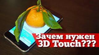 Зачем нужен 3D Touch: Топ приложений в теме!
