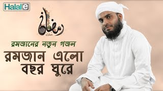 Video রমজান এলো বছর ঘুরে - new ramjan gojol 2018 । new bangla islamic song 2018 download MP3, 3GP, MP4, WEBM, AVI, FLV Juni 2018