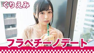くりえみ さんと #スターバックス の #期間限定 #コーヒージェリーフラ...