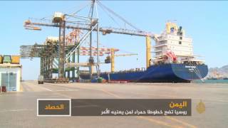 اليمن: روسيا تضع خطوطا حمراء لمن يعنيه الأمر