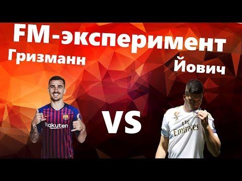 Эксперимент в Football Manager 2019 - Битва нападающих: Гризманн Vs Йович