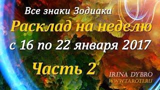 Гороскоп Таро для всех знаков Зодиака на неделю c 16 по 22 января 2017 года. Часть 2