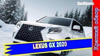 Авто обзор - Lexus GX 2020 – Лексус ГХ Очередной Рестайлинг Внедорожника