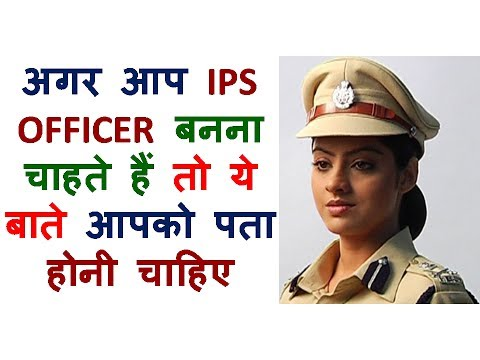 If You Want to Become an IPS OFFICER Then You Should Know These Things – [Hindi] – Quick Support