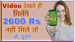 2600 Rs video को देखते ही मिलेंगे नहीं तो में आप लोगों को दूंगा