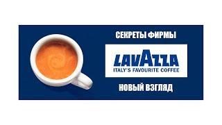 видео Интернет-магазин кофе lavazza qualita rossa