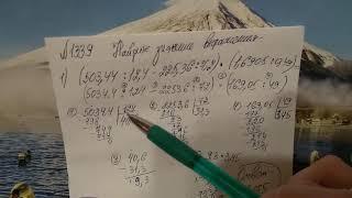 1339 математика 6 класс. Найдите значение выражения