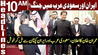 Saudi Arabia and Iran are happy to meet Imran Khan | Headlines 10 AM | 13 Otober 2019 | Express News
