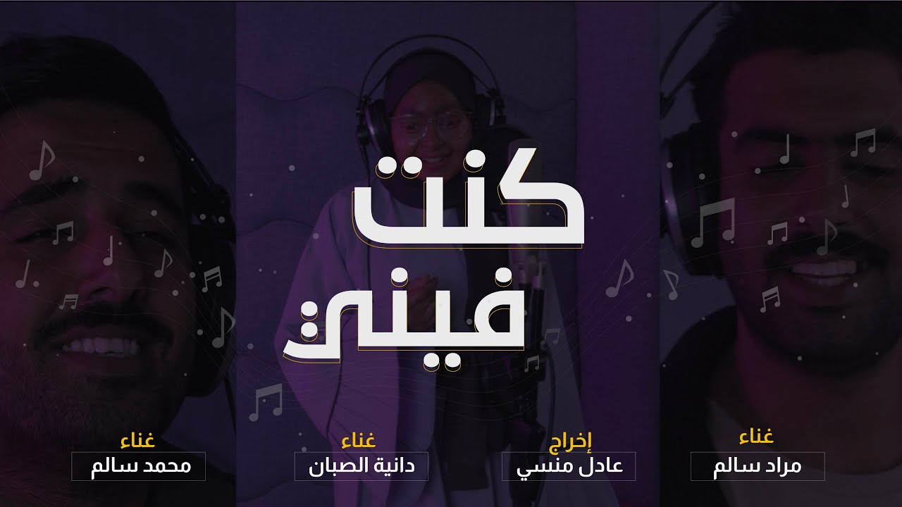 محمد و مراد سالم و دانية الصبان - كنت فيني ( حصرياً ) 2021