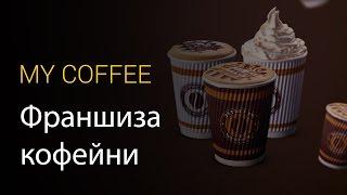 видео Перспективная франшиза кафе