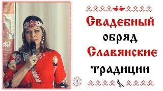 Свадебный обряд. Славянские традиции. Ирина Ремер