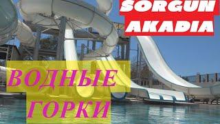 Turkey Hotel Sorgun Akadia Luxury 5 Waterslides Турция отель Соргун Акадия Водные горки