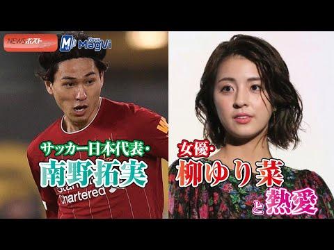 News MagViです。 サッカー日本代表で、リバプールに所属する南野拓実さんの初ロマンスが発覚しました。 お相手は朝の連続テレビ小説『マッサン...