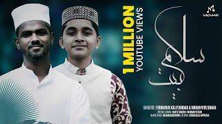 Salam baith | Firdhous Kaliyaroad | Munavvir sinan