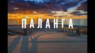 #1 Travelling in Lithuania. Palanga/Отдых в Литве. Паланга.