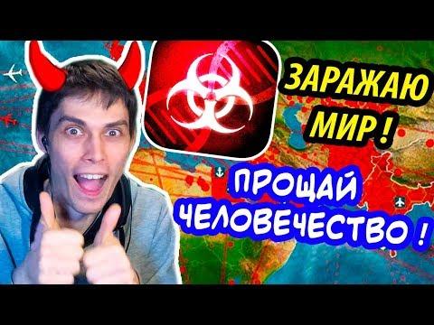 ЗАРАЖАЮ ВЕСЬ МИР ! ПРОЩАЙ, ЧЕЛОВЕЧЕСТВО ! - Plague Inc: Evolved Прохождение На Русском