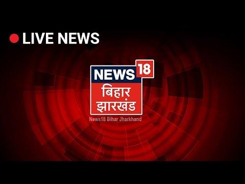News18 Bihar Jharkhand LIVE Stream | Bihar News Live
