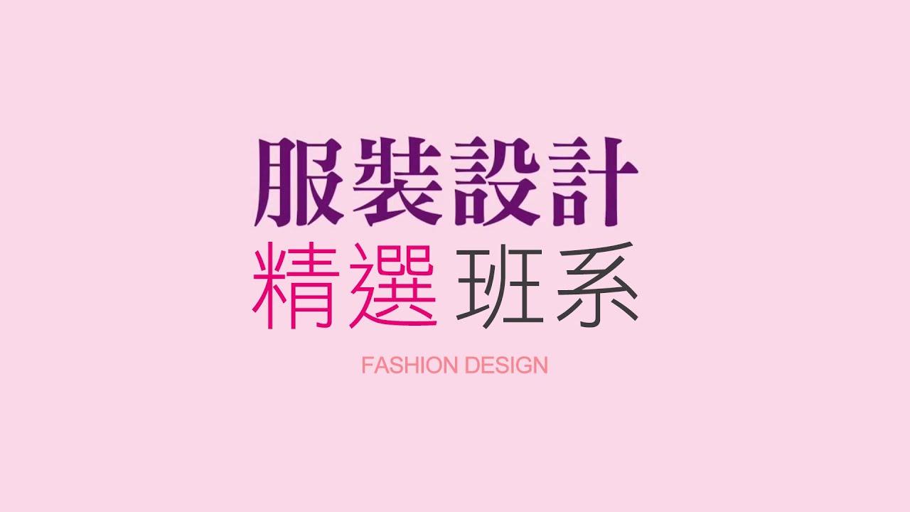 復興設計╱  服裝設計精選班系 ╱ 課程介紹