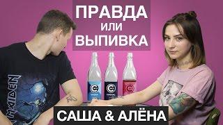 ПРАВДА или ВЫПИВКА – Саша & Алёна (Парочки)