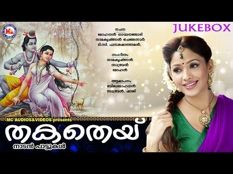 തകതെയ് | Thaka Thai | Nadan Paattukal Malayalam | Cultural Songs