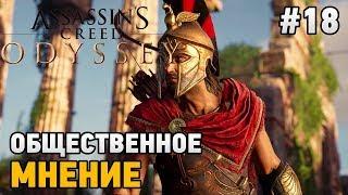 Assassins Creed Odyssey #18 Общественное мнение (циклоп+арена)