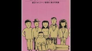 1985年(昭和60年)1月6日放送 TBSテレビ「すばらしき仲間」~珍説 蒲田...