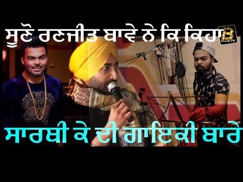 Ranjit Bawa ne dekho ki keya Sarthi k di...