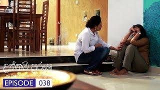 Uththama Purusha | Episode 38 - (208-07-26) | ITN Thumbnail