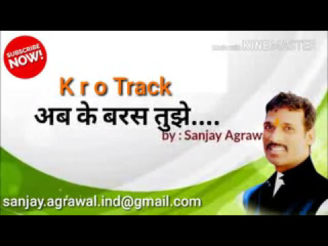 Karaoke Abke baras tujhe dharti ki rani kar denge with hindi lyrics by sanjay agrawal