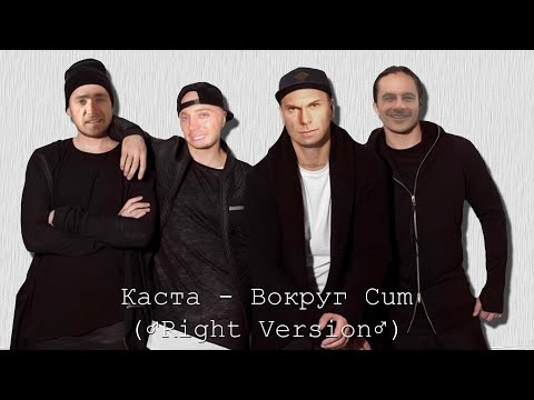 ♂Каста - Вокруг Шум♂ (Right Version; Gachi Remix; GachiBass)