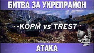 Битва за укрепрайон - KOPM vs TREST