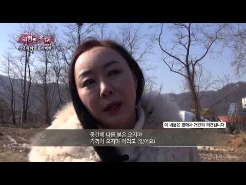 """위험한초대 시즌4, 용한무속인""""몽키하우스""""눈꽃마녀편. 010-9984-8839"""
