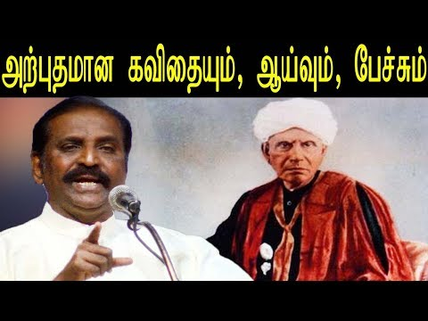 tamil news live | Vairamuthu Speech on U. V. Swaminatha Iyer