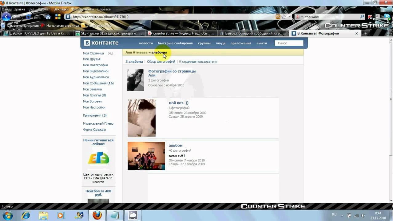 Просмотр фото на закрытых страницах в контакте - YouTube