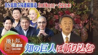 3/18(日)~3/22(木)】 BS民放5局にて5夜連続放送!