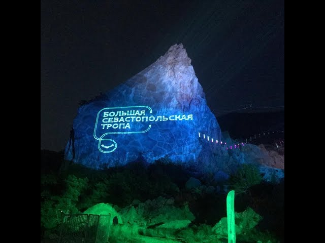 Большая Севастопольская Тропа, Лазерное шоу @ Крым